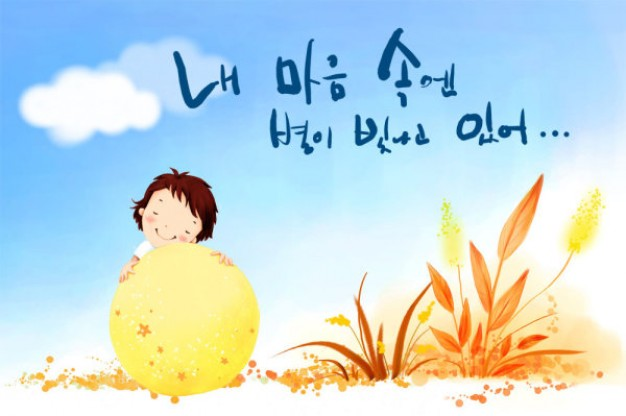 korean children illustrator with grass and boy on the golden ball