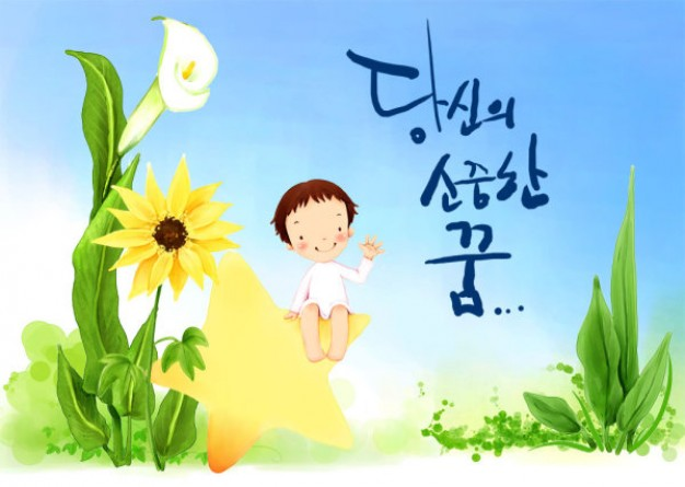 korean children s illustrator with sunflower and grass