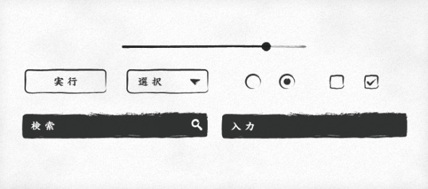 calligraphy gui elements in black and white