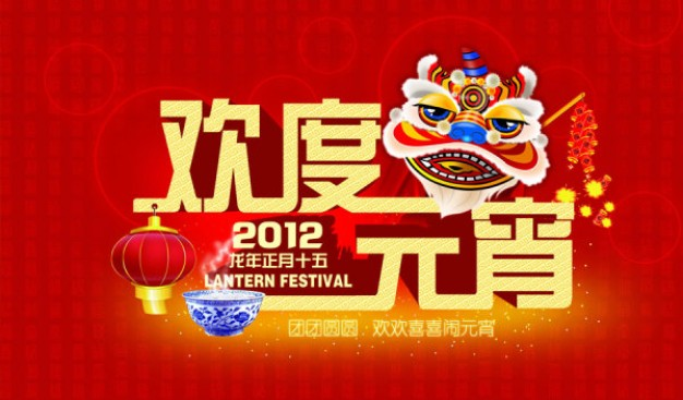 celebrate the lantern festival layered material for chinese holiday
