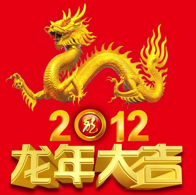 chinese new year of the golden dragon layered material
