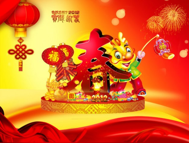 year of the dragon auspicious material to celebrate the chinese new year